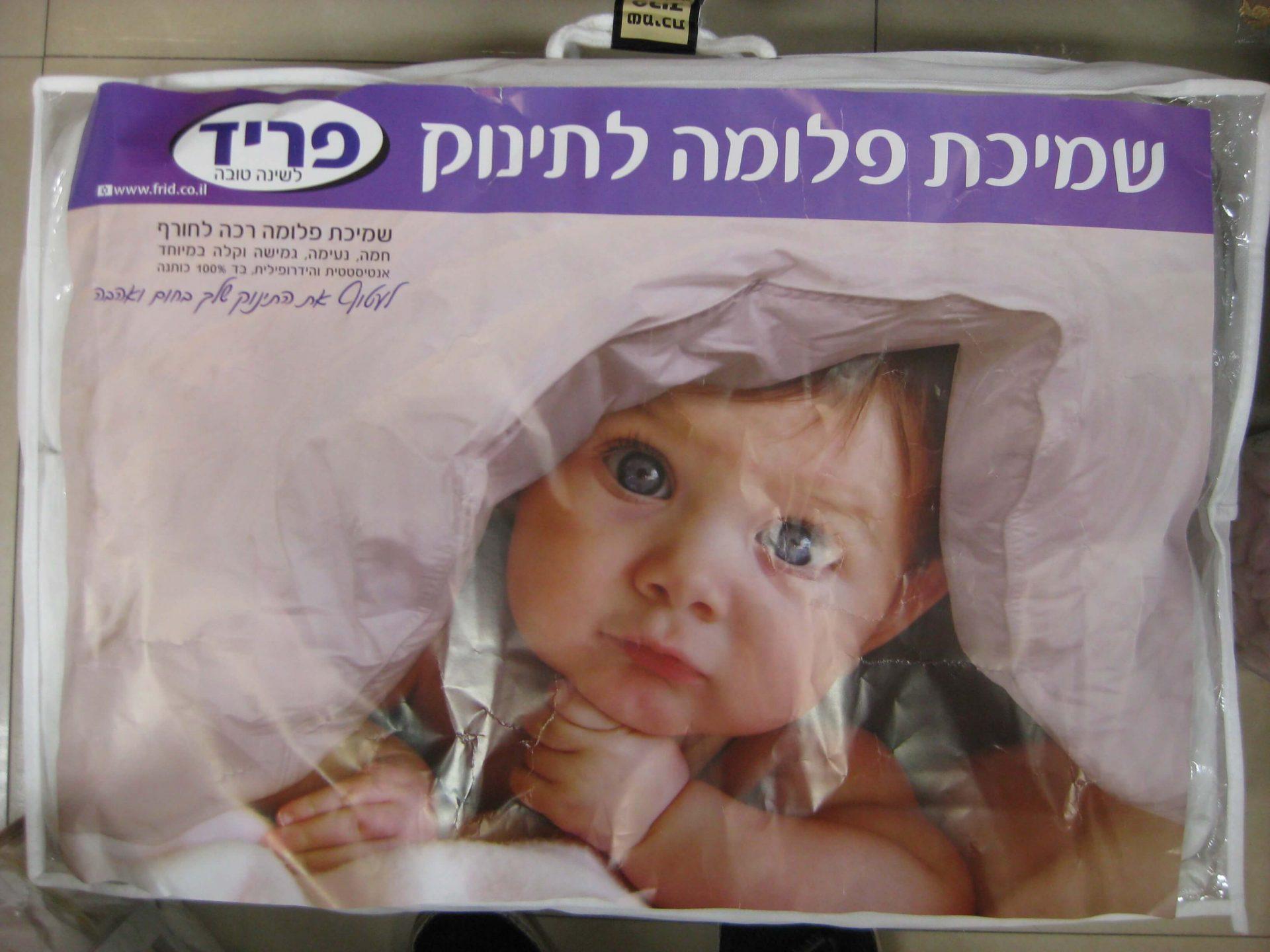 שמיכת פוך פלומה לתינוק